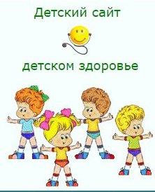 Медицинский сайт для детей