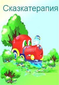 Сказкотерапия. Сказки для детей